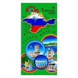 Полотенце пляжное махрово-велюровое Крым 70x140 арт-56