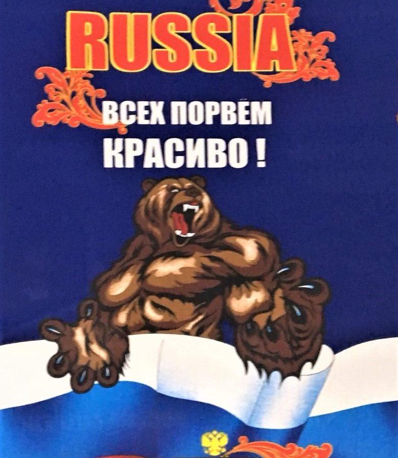Полотенце вафельное пляжное Россия вперед 80×150 арт 80150Ф