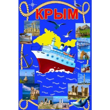 Полотенце вафельное пляжное Крым теплоход арт 80150КТ