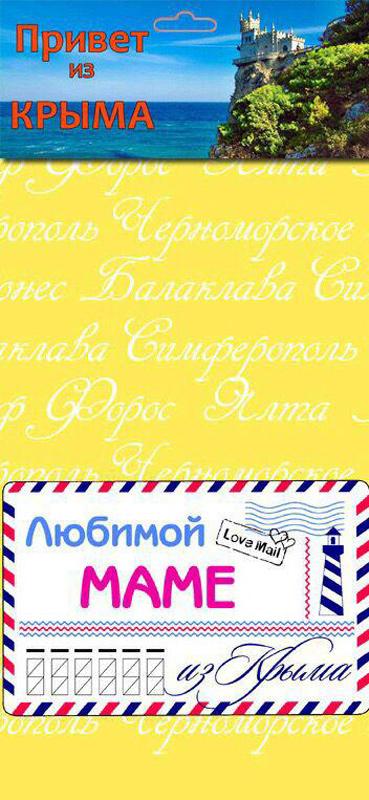 Полотенце вафельное «Любимым» арт. 3560Л