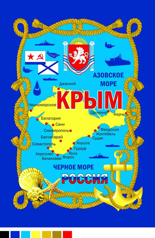 Полотенце вафельное пляжное Крым арт. 12169П