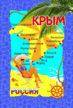 Полотенце вафельное пляжное «Крым» (Девушка) арт. 12169П