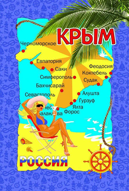 Полотенце вафельное пляжное «Крым» (Девушка)